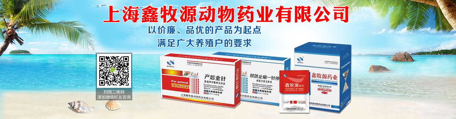 上海鑫牧源动物药业有限公司