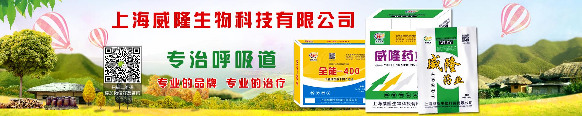 上海威隆生物科技有限公司