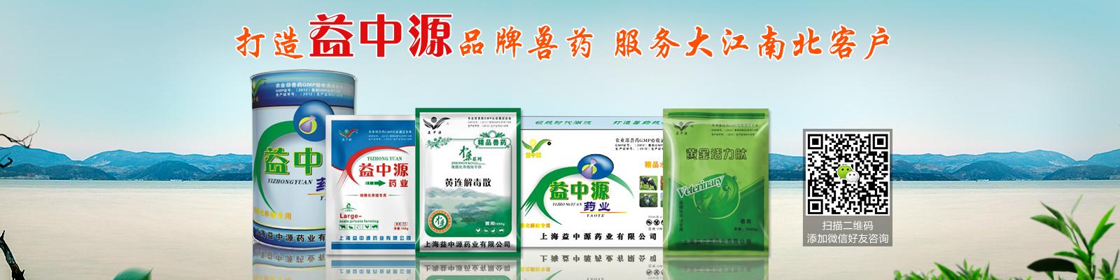 上海益中源药业有限公司