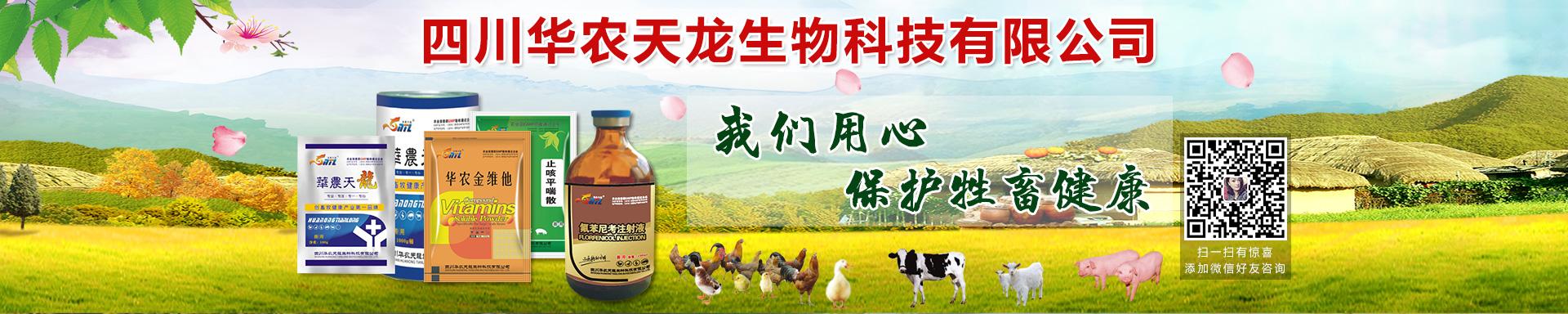 四川华农天龙生物科技有限公司