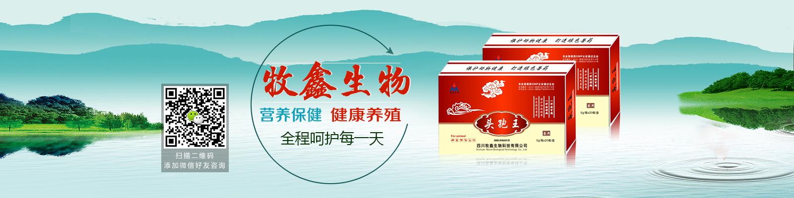 四川牧鑫生物科技有限公司