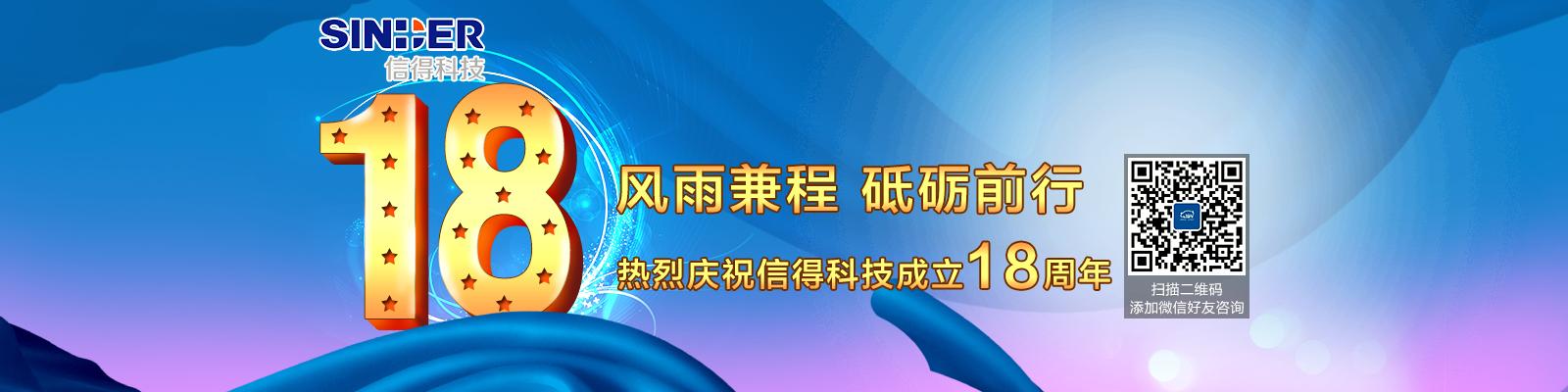 山东信得科技股份有限公司