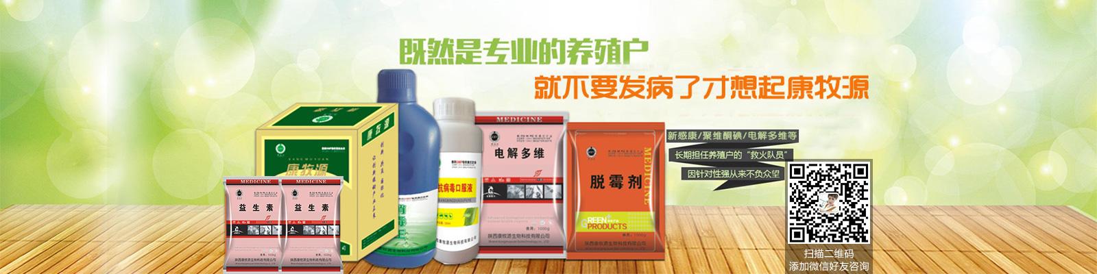 陕西康牧源生物科技有限公司
