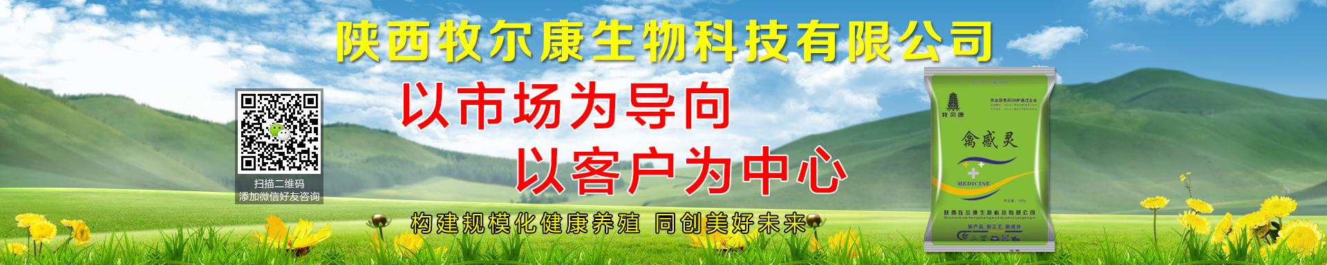 陕西牧尔康生物科技有限公司