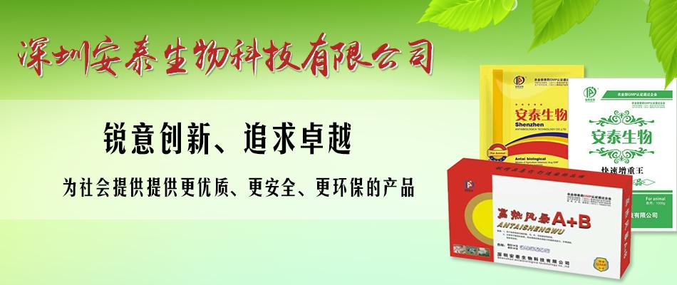 深圳安泰生物科技有限公司