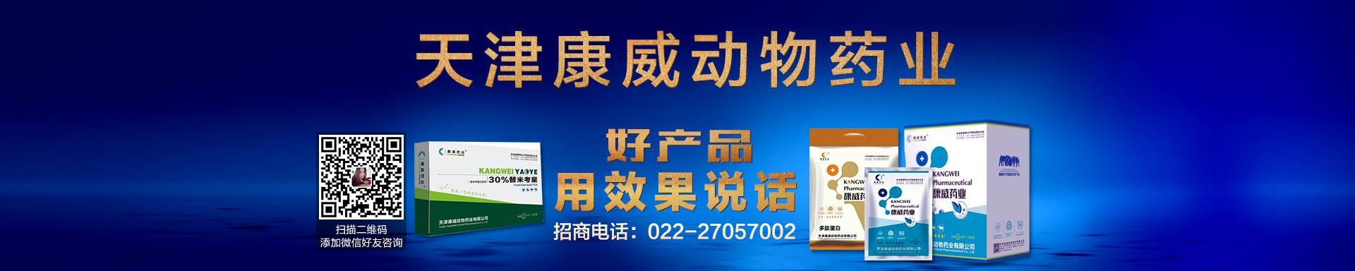 天津康威动物药业