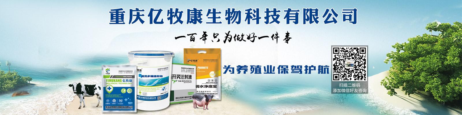 重庆亿牧康生物科技有限公司
