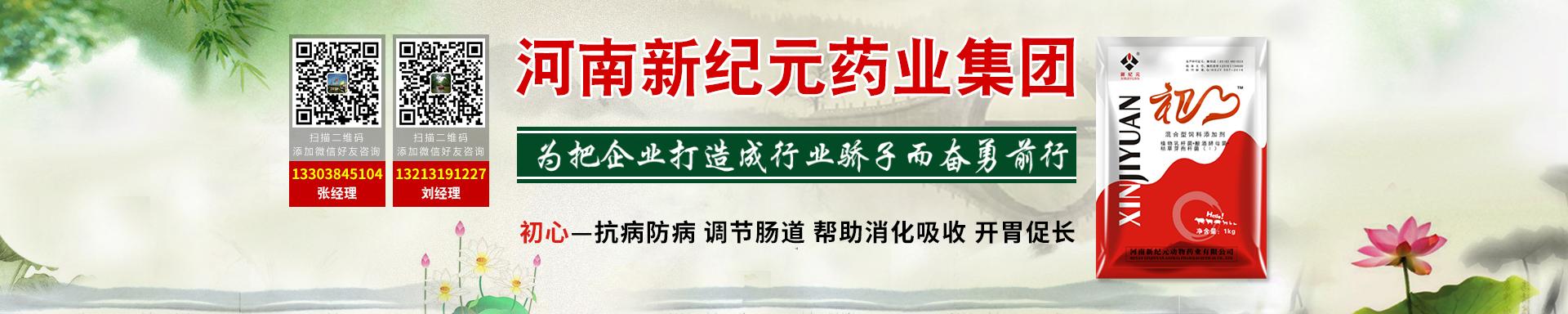 河南新纪元动物药业销售部