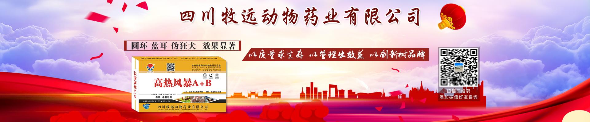 四川牧远动物药业有限公司