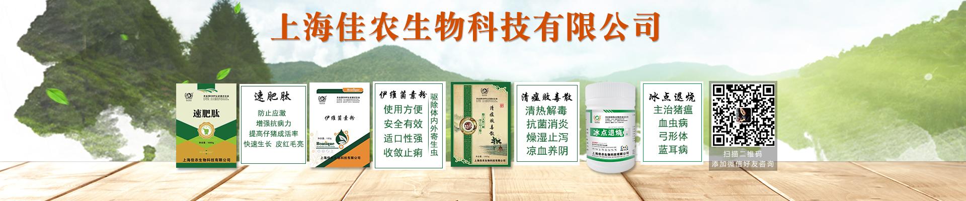 上海佳农生物科技有限公司