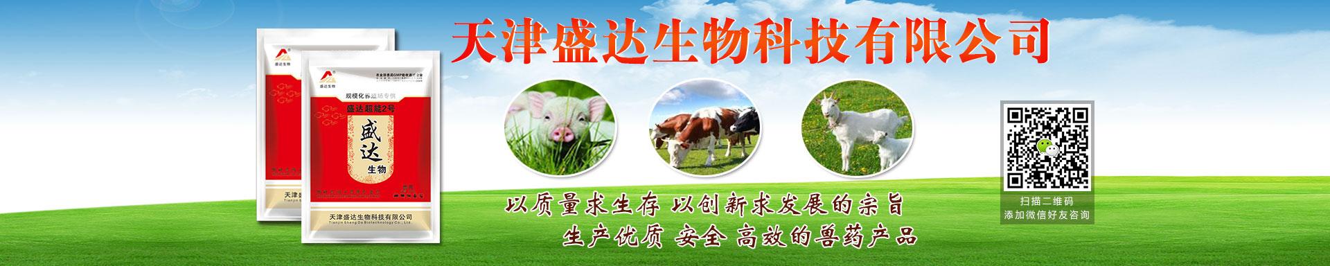 天津盛达生物科技有限公司