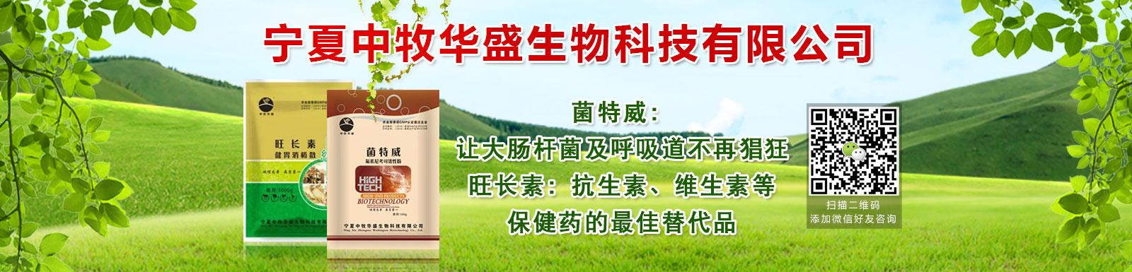 宁夏中牧华盛生物科技有限公司