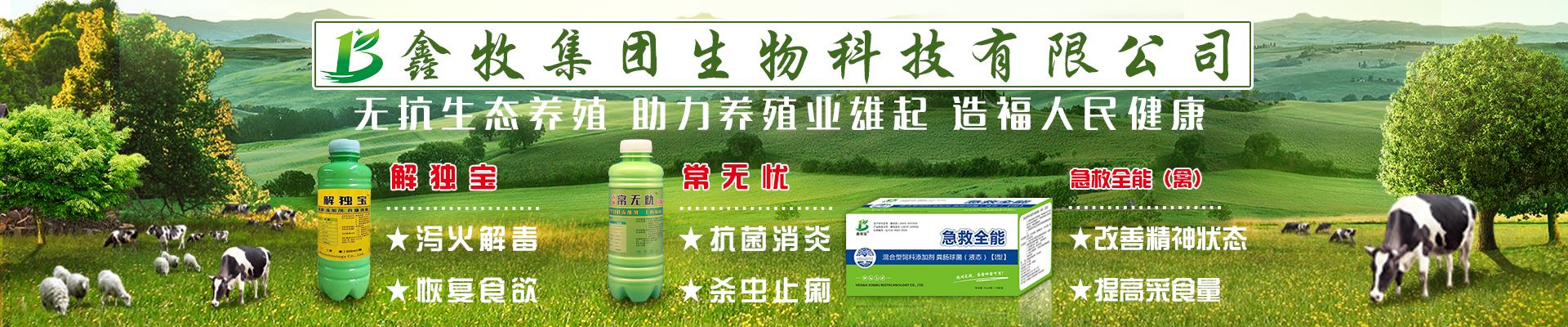 河南鑫牧生物科技有限公司