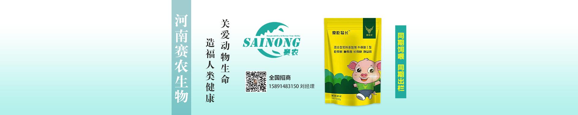 河南赛农生物科技有限公司