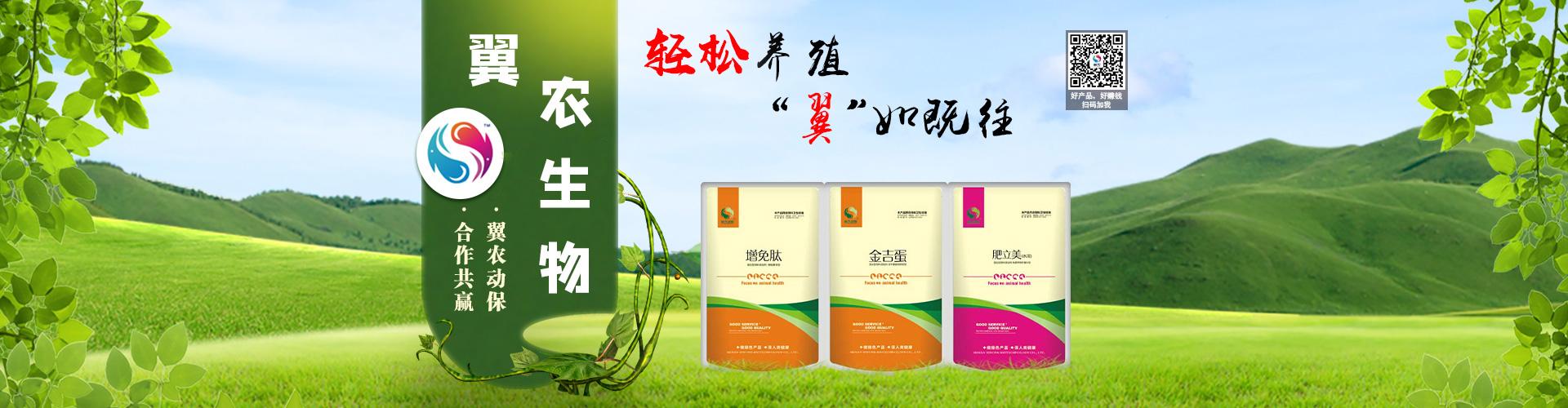 河南翼农生物科技有限公司