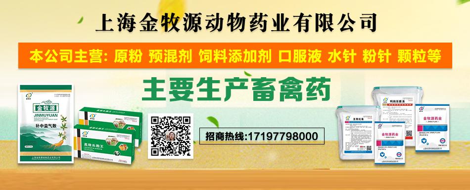 上海金牧源动物药业有限公司