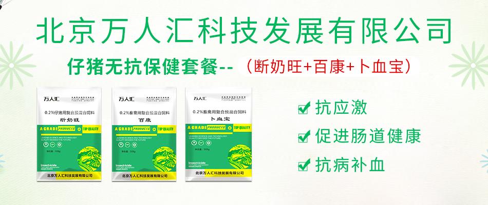 北京万人汇科技发展有限公司