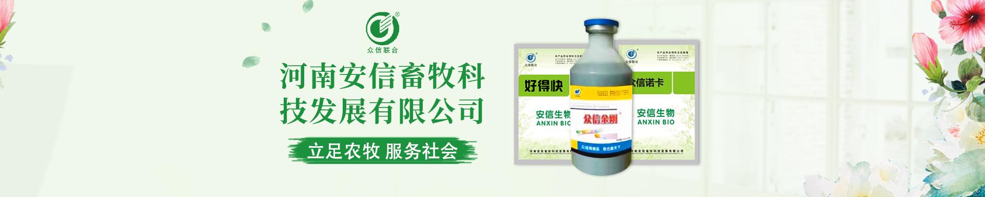 河南安信畜牧科技发展有限公司