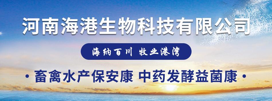 河南海港生物科技有限公司