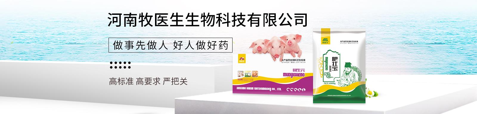 河南牧医生生物科技有限公司