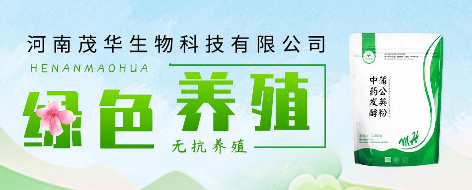 河南茂华生物科技有限公司