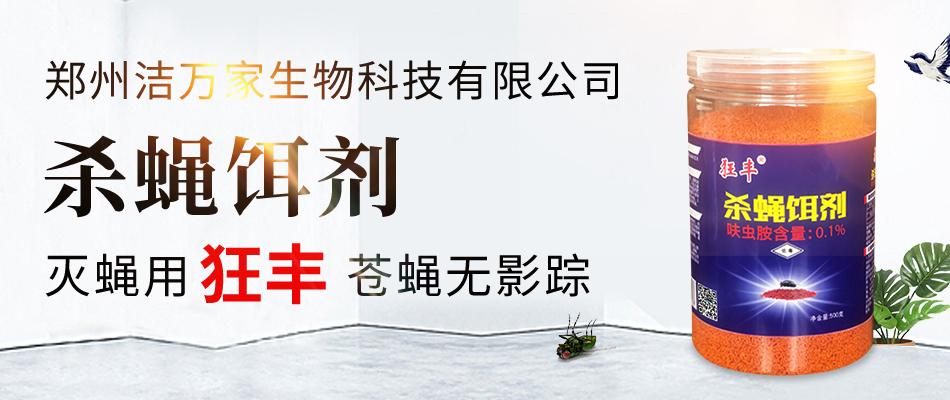 郑州洁万家生物科技有限公司