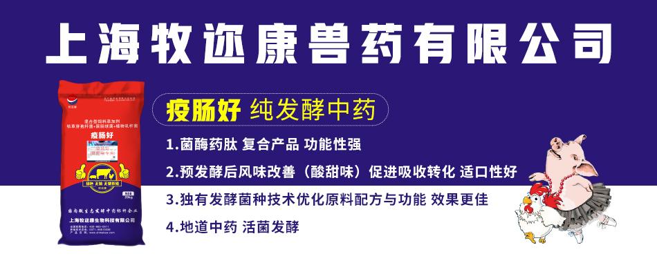 上海牧迩康兽药有限公司