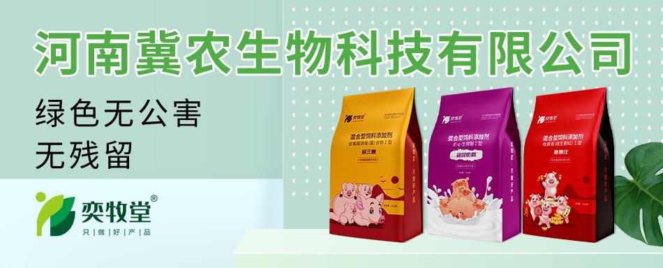 河南冀农生物科技有限公司