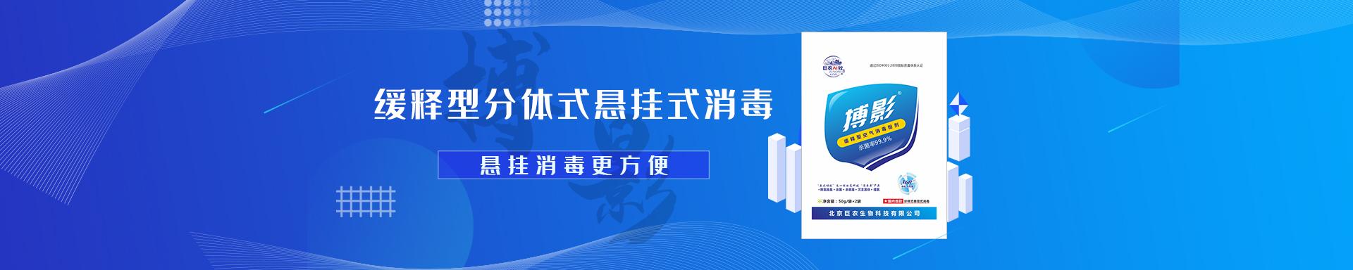 北京巨农生物科技有限公司