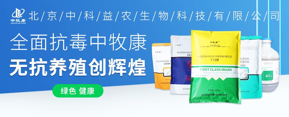 北京中科益农生物科技有限公司