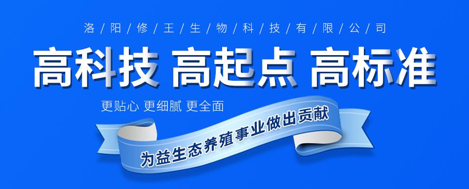 洛阳修王生物科技有限公司