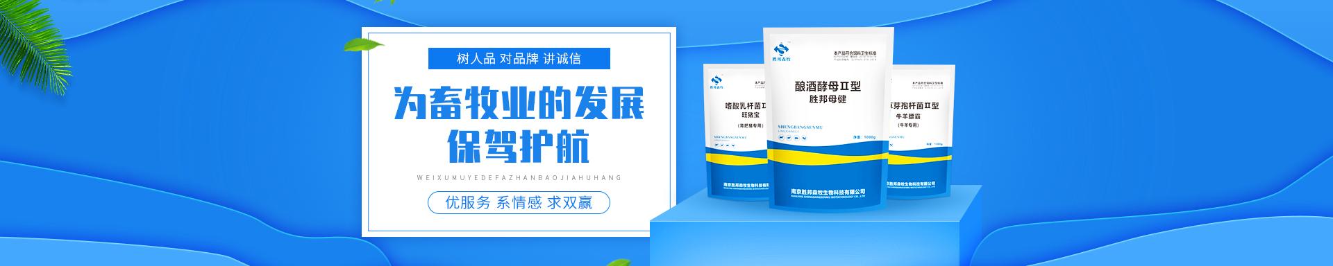 南京胜邦森牧生物科技有限公司