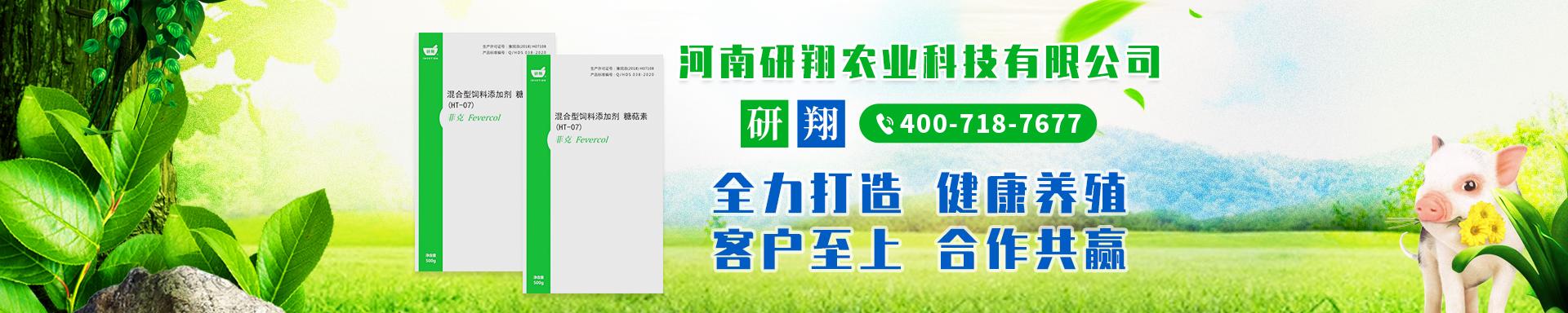 河南研翔�r�I科技有限公司