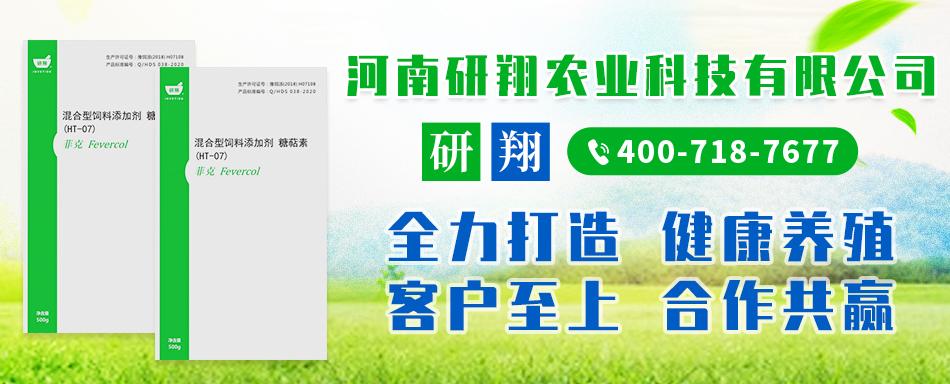 河南研翔农业科技有限公司