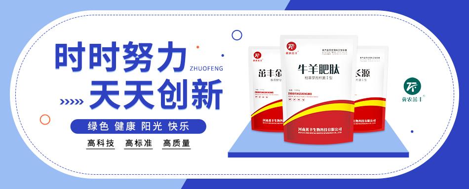河南省茁丰生物科技有限责任公司