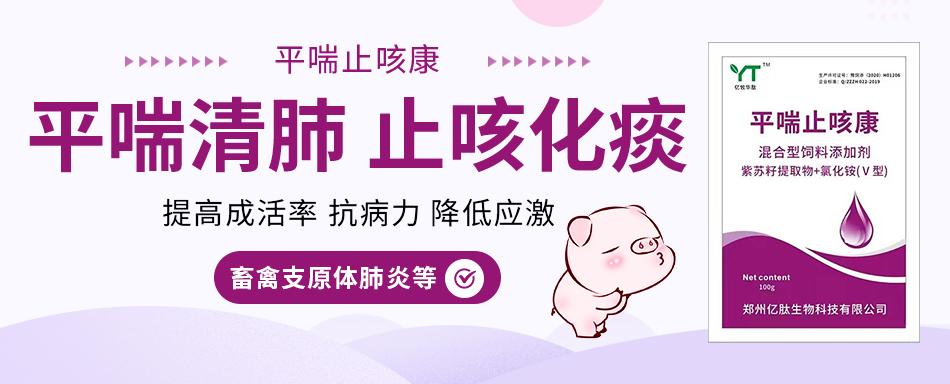 郑州亿肽生物科技有限公司