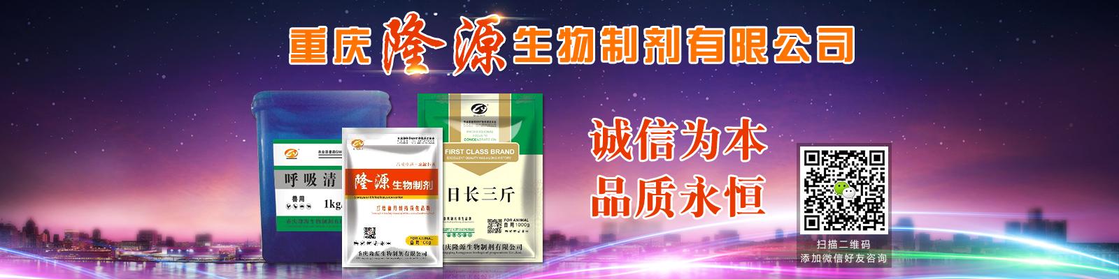 重庆隆源生物制剂有限公司