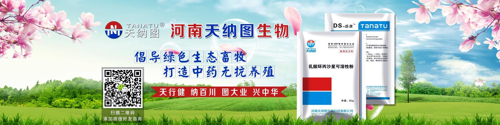 河南天纳图生物科技有限公司