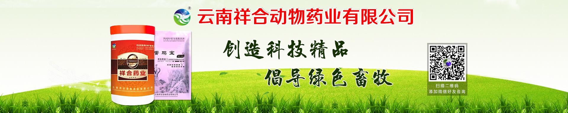 云南祥合动物药业有限公司