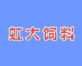虹大饲料公司