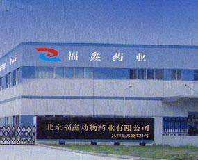 北京福鑫动物药业有限公司