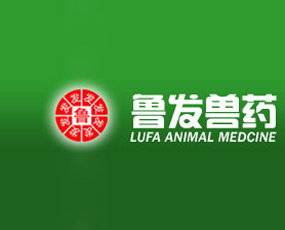 济南鲁发兽药有限公司