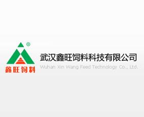 武汉鑫旺饲料科技有限公司