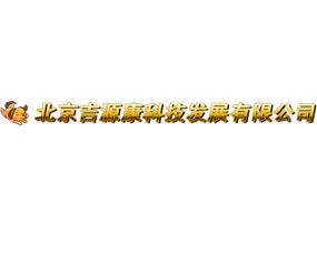 北京吉康宠物用品有限公司