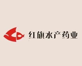 武汉红旗水产药业有限公司
