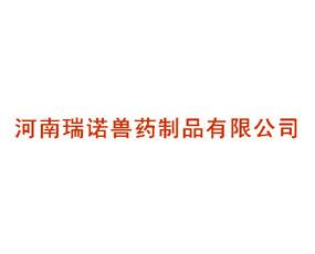 河南瑞诺兽药制品有限公司