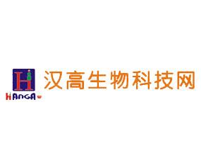 湖南汉高生物科技有限公司