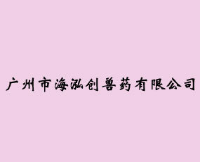 广州市海泓创兽药有限公司