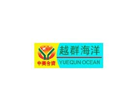 广东越群海洋生物研究开发有限公司
