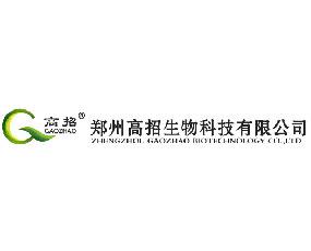 郑州高招生物科技有限公司